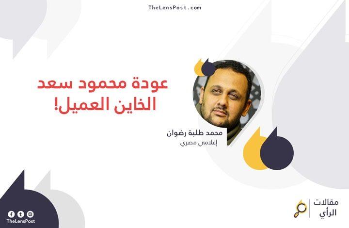 محمد طلبة رضوان يكتب: عودة محمود سعد الخاين العميل!