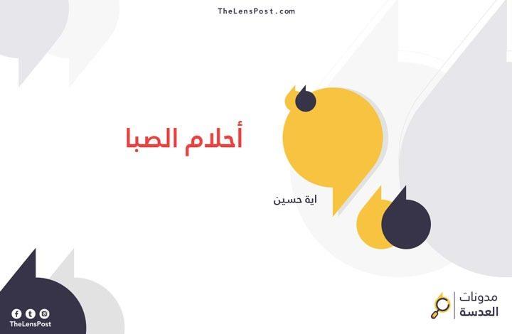 آية حسين تكتب: أحلام الصبا