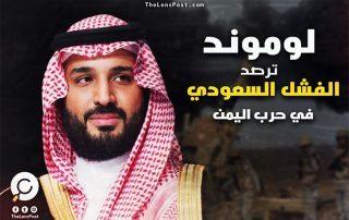 """""""لوموند"""" ترصد الفشل السعودي في حرب اليمن"""