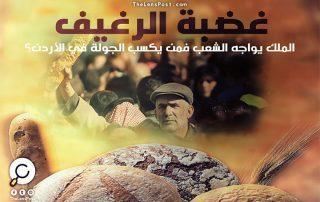 غضبة الرغيف.. الملك يواجه الشعب فمن يكسب الجولة في الأردن؟