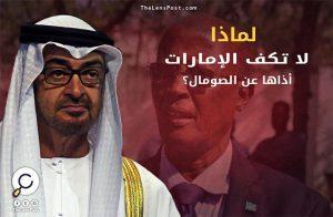 لماذا لا تكف الإمارات أذاها عن الصومال؟