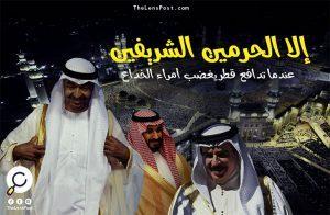 """إلا الحرمين الشريفين.. عندما تدافع قطر يغضب أمراء الخداع بقيادة ولدي""""سلمان"""" و""""زايد"""""""