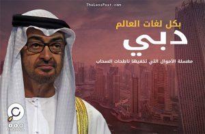 """دبي.. """"مغسلة"""" الأموال التي تخفيها ناطحات السحاب"""