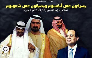 يسرفون على أنفسهم ويضيقون على شعوبهم.. نماذج مؤسفة من بذخ الحكام العرب