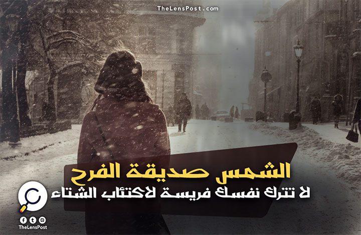 الشمس صديقة الفرح.. فلا تترك نفسك فريسة لاكتئاب الشتاء