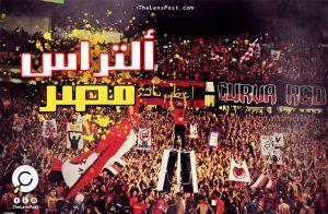 ألتراس مصر.. ما سرّ كراهية السيسي لشباب المشجعين منذ ثورة 25 يناير؟!