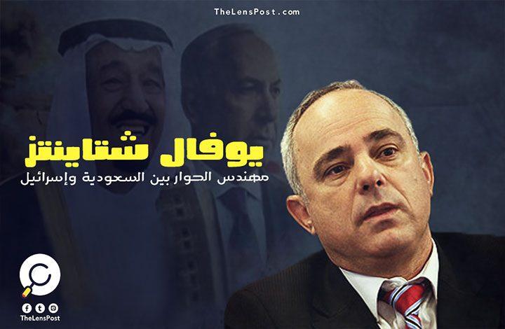 يوفال شتاينتز.. مهندس الحوار بين السعودية وإسرائيل