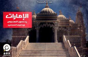 مفاجأة.. الخارجية البريطانية تدعو موظفاتها لارتداء الحجاب.. وتؤكد: رمز الأمان والاحترام