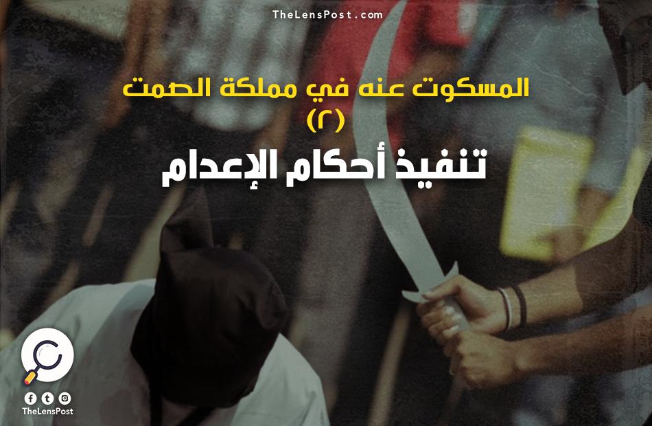 المملكة تغتال المعارضين بالإعدامات المسيسة