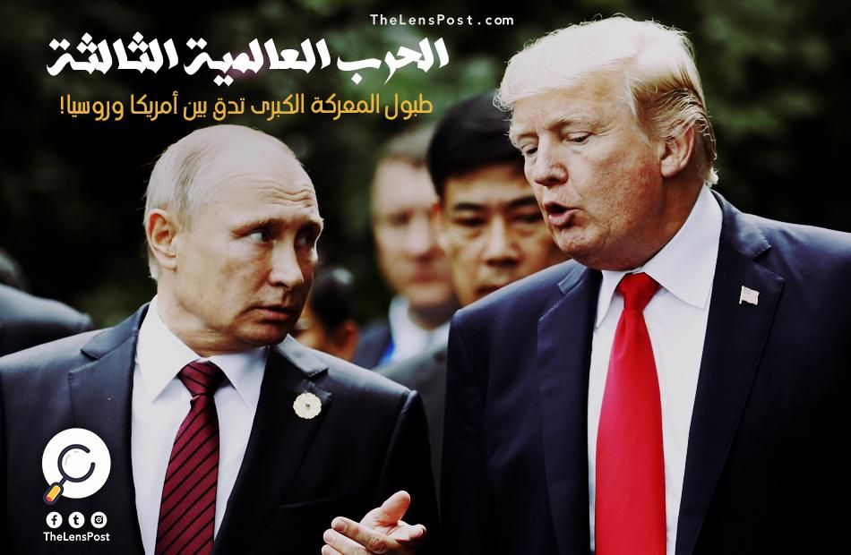 طبول المعركة الكبرى تدق بين أمريكا وروسيا!