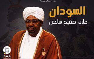 بين معارضة تهدد وتغييرات أمنية.. السودان على صفيح ساخن