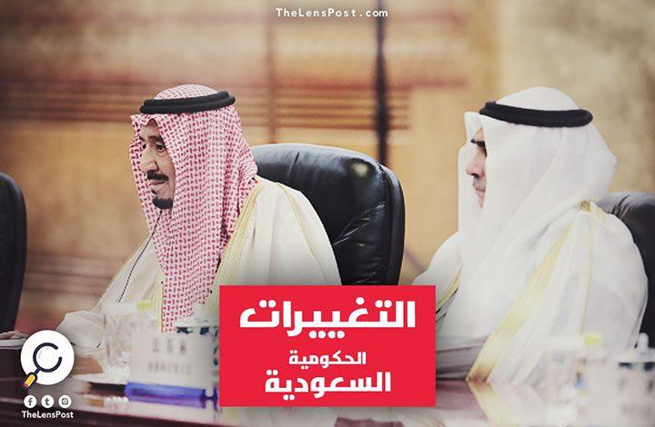 التغييرات الحكومية السعودية.. محاولة يائسة لشراء الولاء للنظام