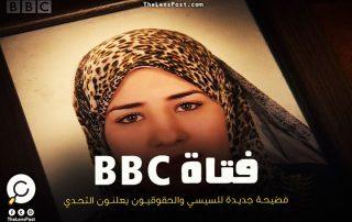 """فتاة """"بي بي سي"""".. فضيحة جديدة للسيسي والحقوقيون يعلنون التحدي"""