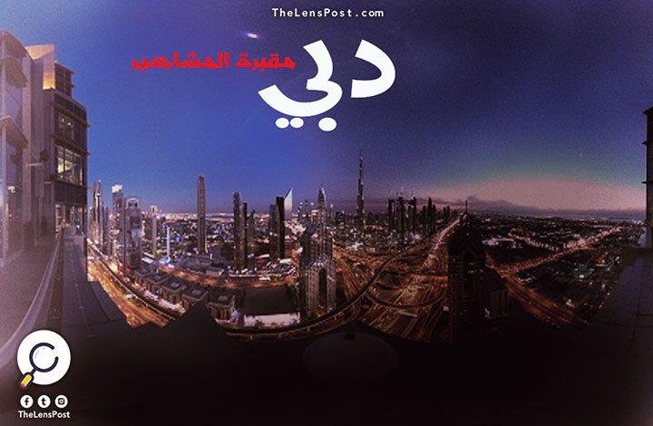 """مقبرة المشاهير .. الإمارات تتحول إلى عاصمة """"القتل"""" المتعمد"""