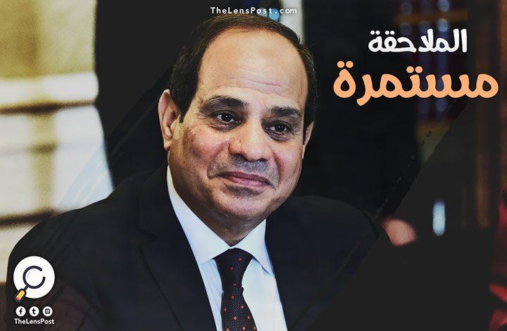 الملاحقة مستمرة.. 11 نداءً أمميًّا عاجلًا يفضح جرائم السيسي ضد المصريين!