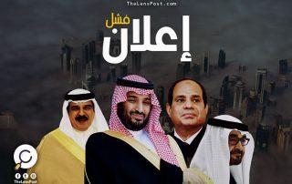 هل تتراجع دول حصار قطر بعد بيانها الأخير؟