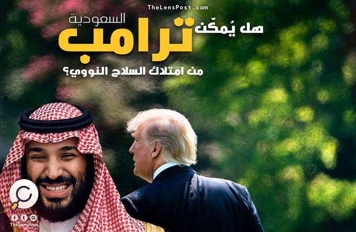 هل يُمكّن ترامب السعودية من امتلاك السلاح النووي؟