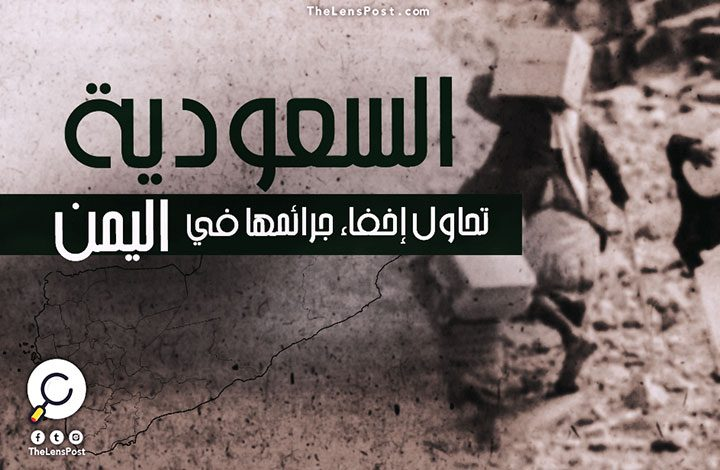 """""""ليبراسيون"""": بالتمور والأسبرين.. السعودية تحاول إخفاء جرائمها في اليمن"""