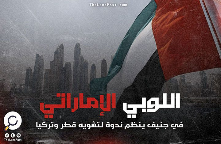 من خلال منظمات وهمية.. اللوبي الإماراتي في جنيف ينظم ندوة لتشويه قطر وتركيا