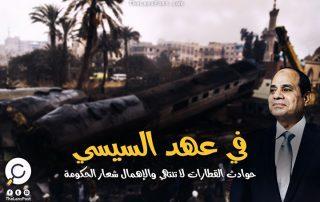 تعرَّف على أبرز حوادث القطارات في عهد السيسي