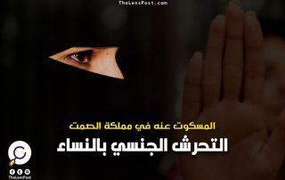 المسكوت عنه في مملكة الصمت.. (1) التحرش الجنسي بالنساء