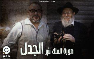 """لماذا يشكل يهود المغرب """"حالة خاصة"""" في الوطن العربي؟"""