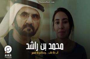"""""""محمد بن راشد"""".. أب بلا قلب .. وحاكم بلا ضمير"""