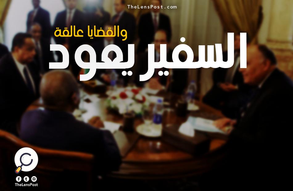 عودة السفير السوداني لمصر