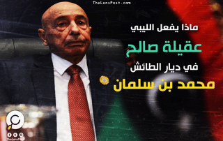 """طموح جديد.. ماذا يفعل الليبي """"عقيلة صالح"""" في ديار الطائش """"بن سلمان""""؟!"""