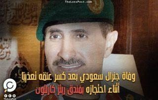 وفاة جنرال سعودي بعد كسر عنقه تعذيبًا أثناء احتجازه بفندق ريتز كارلتون