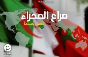 حقوق الإنسان تفجر أزمة أممية بين الجزائر والمغرب