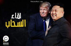 """هل يستجيب زعيم كوريا الشمالية لشروط """"ترامب""""؟"""