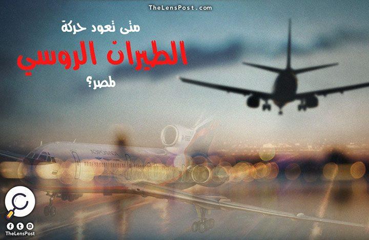 """تأجيل متكرر لعودة الطيران الروسي.. القاهرة """"تدفع"""" وموسكو """"تطلب المزيد"""""""