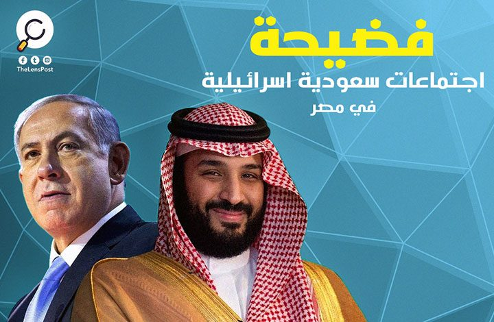 مسؤول فلسطيني يفضح الاجتماعات الرسمية بين السعوديين والإسرائيليين في مصر