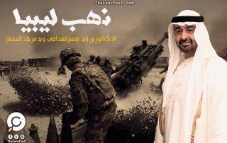 نهب ليبيا.. الديكتاتور بن زايد ينتقم للقذافي ويدمر بلاد المختار!