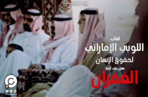"""لعاب اللوبي الإماراتي لحقوق الإنسان يسيل على أزمة """"الغفران"""""""