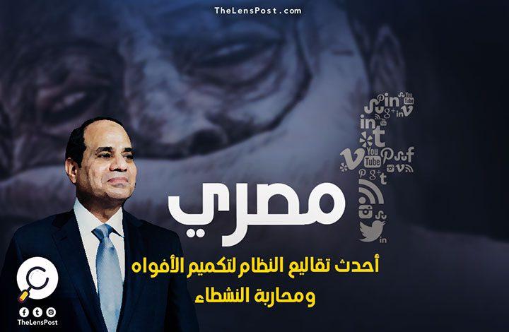 فيسبوك مصري.. أحدث تقاليع النظام لتكميم الأفواه ومحاربة النشطاء