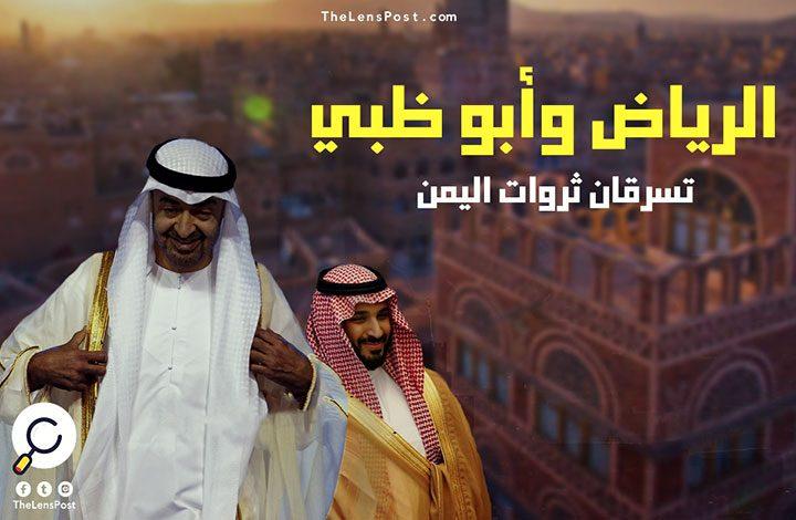هل قررت السعودية والإمارات ابتلاع اليمن الحزين ونهب ثرواته؟ (شواهد تؤكد ذلك)