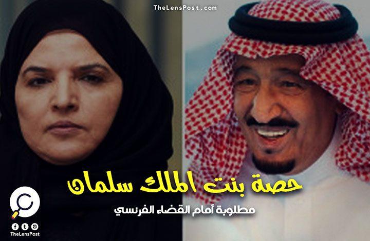 الأميرة حصة بنت الملك سلمان مطلوبة أمام القضاء الفرنسي .. فما جريمتها؟