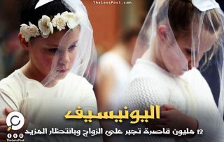 اليونيسيف.. 12 مليون قاصرة تجبر على الزواج وبانتظار المزيد
