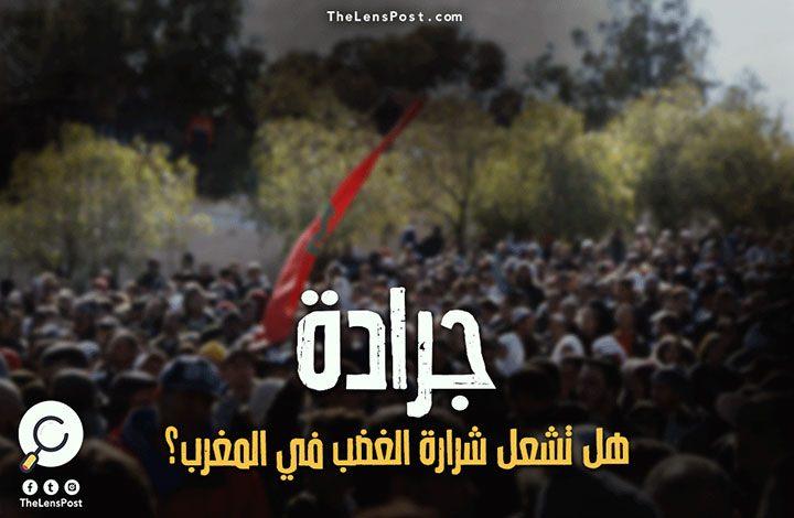 """هل تشعل """"جرادة"""" شرارة الغضب في المغرب؟"""