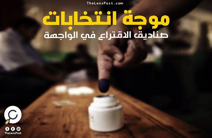 موجة انتخابات... صناديق الاقتراع في الواجهة فهل تتغير المنطقة؟