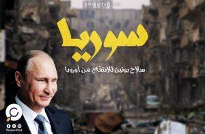 صحيفة ليبراسيون تكشف سعي بوتين لإخضاع أوروبا من خلال الحرب في سوريا