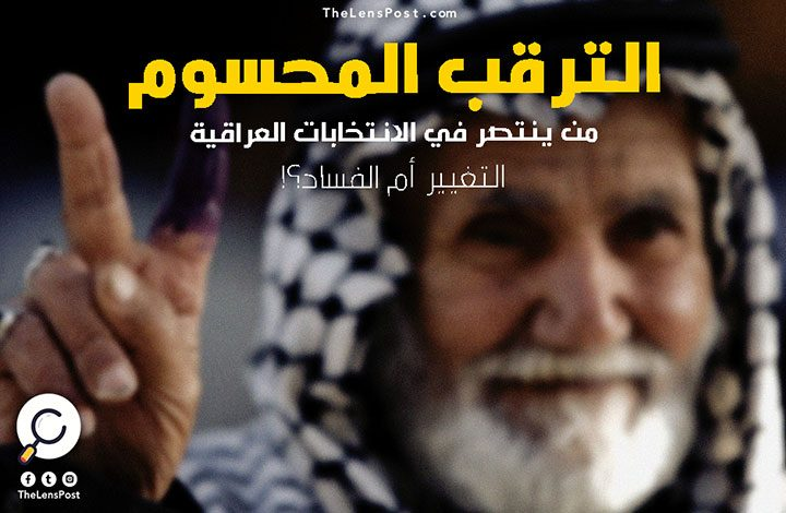 الترقب المحسوم.. من ينتصر في الانتخابات العراقية: التغيير أم الفساد؟!