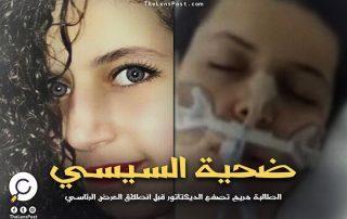 """ضحية السيسي .. الطالبة """"مريم"""" تصفع الديكتاتور قبل انطلاق العرض الرئاسي"""