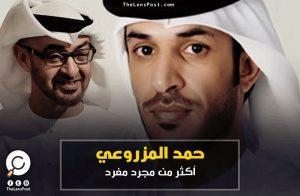 """""""ديلي ميل"""" وصفته بمسؤول جهاز المخابرات الإماراتي.. """"حمد المزروعي"""" أكثر من مجرد مغرد"""