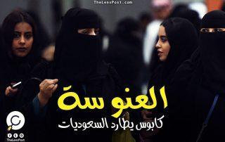 """العنوسة كابوس يطارد السعوديات.. وانفتاح """"بن سلمان"""" يعمق الأزمة"""