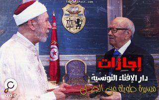 إجازات دار الإفتاء التونسية.. مسيرة طويلة من الجدل