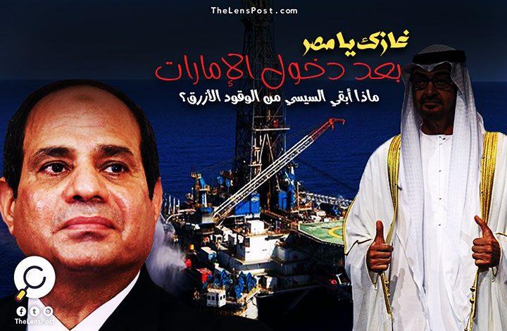 غازك يا مصر.. بعد دخول الإمارات: ماذا أبقي السيسي من الوقود الأزرق؟!