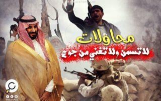 """السعودية تدعم """"المركزي اليمني"""" بـ 3 مليارات دولار.. ساحة خلفية للحرب؟.. أم شراء شرعية مالية؟"""